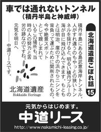 北海道遺産 こぼれ話 15 車では通れないトンネル
