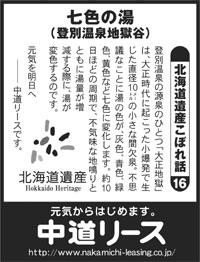 北海道遺産 こぼれ話 16 七色の湯