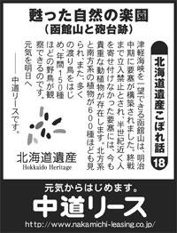 北海道遺産 こぼれ話 18 甦った自然の楽園