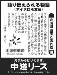 北海道遺産 こぼれ話 19 語り伝えられる物語