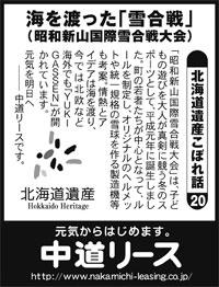 北海道遺産 こぼれ話 20 海を渡った「雪合戦」