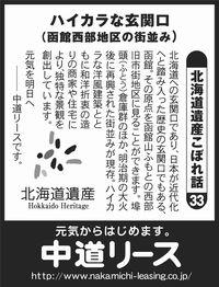 北海道遺産 こぼれ話 33 ハイカラな玄関口