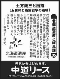 北海道遺産 こぼれ話 35 土方歳三と函館