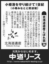 北海道遺産 こぼれ話 36 小樽港を守り続けて1世紀