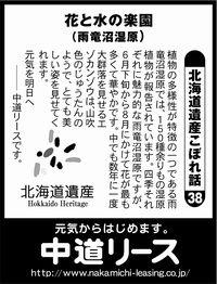 北海道遺産 こぼれ話 38 花と水の楽園