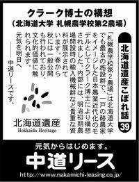北海道遺産 こぼれ話 39 クラーク博士の構想