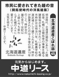 北海道遺産 こぼれ話 45 市民に愛されてきた鐘の音