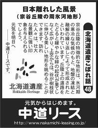 北海道遺産 こぼれ話 48 日本離れした風景