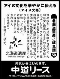 北海道遺産 こぼれ話 51 謎に包まれたオホーツク文化