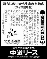 北海道遺産 こぼれ話 52 暮らしの中から生まれた地名