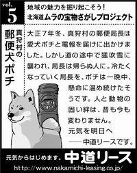 北海道 地域の魅力 5 郵便犬ポチ