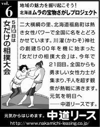 北海道 地域の魅力 6 女だけの相撲大会