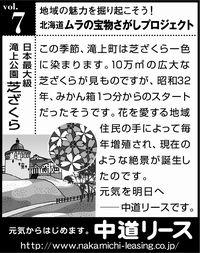 北海道 地域の魅力 7 滝上公園芝ざくら