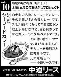 北海道 地域の魅力 10 シーフードカレー