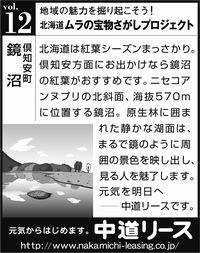 北海道 地域の魅力 12 鏡沼