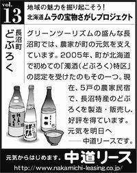 北海道 地域の魅力 13 どぶろく