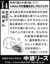 北海道 地域の魅力 14 牛肉まん