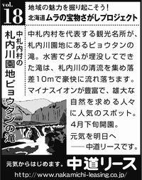 北海道 地域の魅力 18 札内川園地ピョウタンの滝