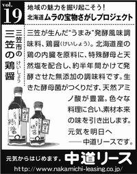 北海道 地域の魅力 19 三笠の鶏醤