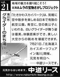 北海道 地域の魅力 21 グライダーのまち滝川