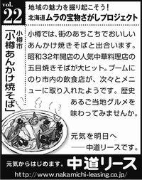 北海道 地域の魅力 22 小樽あんかけ焼そば