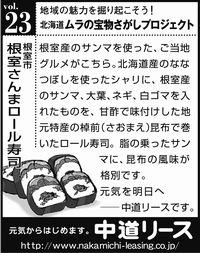 北海道 地域の魅力 23 根室さんまロール寿司