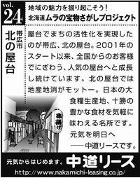 北海道 地域の魅力 24 北の屋台