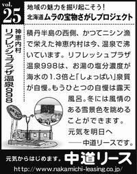 北海道 地域の魅力 25 リフレッシュプラザ温泉998