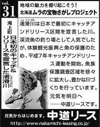 北海道 地域の魅力 31 日本初のキャッチ&リリースを宣言した渚滑川