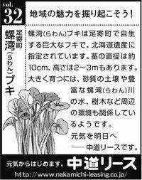 北海道 地域の魅力 32 螺湾ブキ