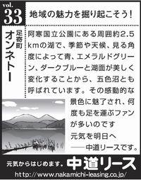 北海道 地域の魅力 33 オンネトー