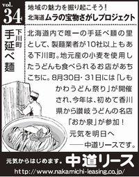 北海道 地域の魅力 34 手延べ麺