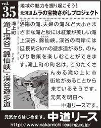 北海道 地域の魅力 35 滝上渓谷「錦仙峡」・渓谷遊歩道