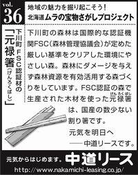 北海道 地域の魅力 36 「元禄箸」
