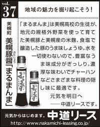 北海道 地域の魅力 37 美幌豚醤「まるまんま」