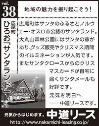 北海道 地域の魅力 38 ひろお「サンタランド」