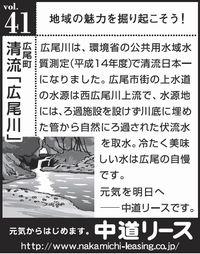北海道 地域の魅力 41 清流「広尾川」