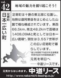 北海道 地域の魅力 42 日本一広い町