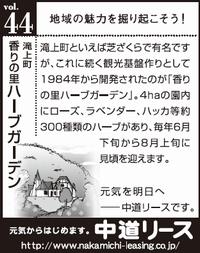 北海道 地域の魅力 44 香りの里ハーブガーデン