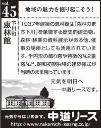 北海道 地域の魅力 45 恵林館