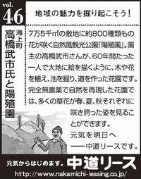 北海道 地域の魅力 46 高橋武市氏と陽殖園