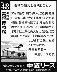 北海道 地域の魅力 48 美幌博物館