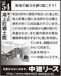 北海道 地域の魅力 54 滝上町郷土館