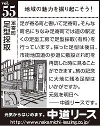北海道 地域の魅力 55 足型採取