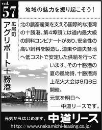 北海道 地域の魅力 57 アグリポート十勝港