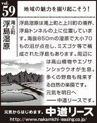 北海道 地域の魅力 59 浮島湿原