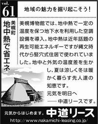 北海道 地域の魅力 61 地中熱で省エネ