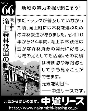 北海道 地域の魅力 66 滝上森林鉄道の軌跡