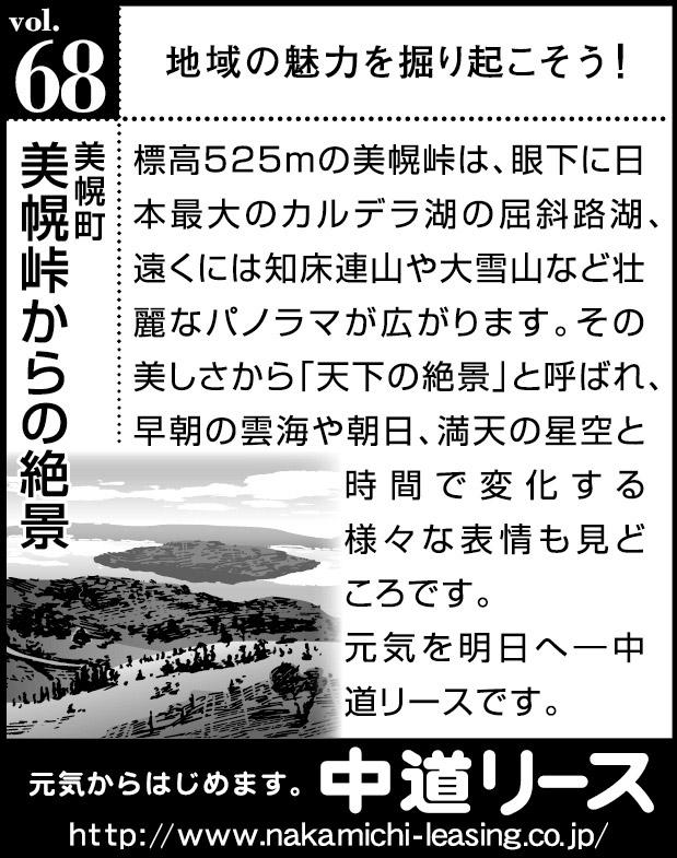 北海道 地域の魅力 68 美幌峠からの絶景