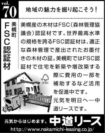 北海道 地域の魅力 70 FSC認証材